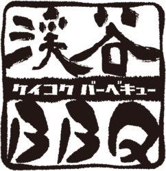 渓谷BBQレンタル予約